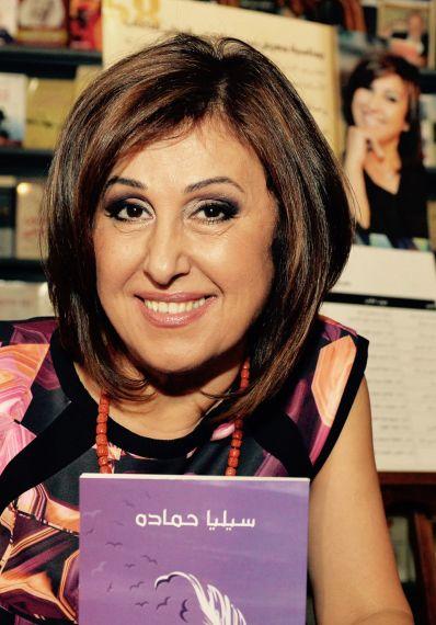 1 la poeta libanesa Celia Hamadeh