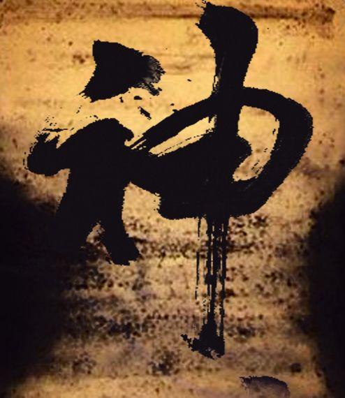 2 Caligrafía Shodō sobre lienzo impreso 100 x 100 cm. Tinta japonesa negra metalizada, de Miguel Elías