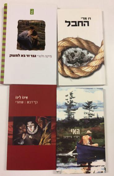 2 Algunos libros traducidos por Rami Saari